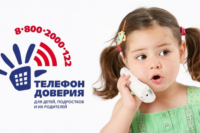 Детский телефон доверия 8 800 2000 122